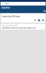 Chinese English Dictionary Translator v12.12.0 [Pro] Apk