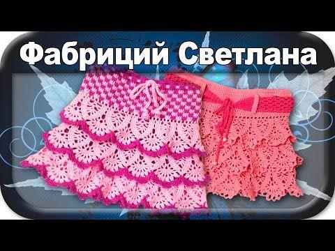 ☆Ажурная юбочка, вязание крючком для начинающих, crochet. - YouTube
