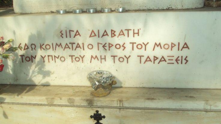 Φωτογραφία www.mixanitouxronou.gr