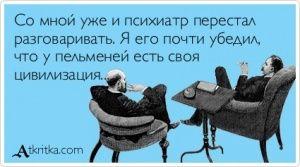 Аткрытка №405856: Со мной уже и психиатр перестал разговаривать. Я его почти убедил, что у пельменей есть своя  цивилизация... - atkritka.com