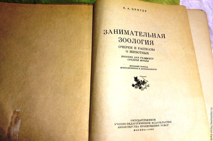 Купить Учебник по зоологии, 1963 год - оливковый, учебник зоологии, книги ссср, антикварные книги