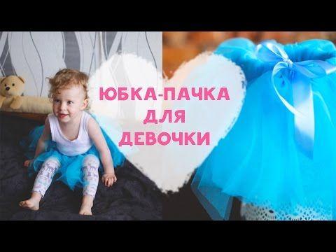 Юбка-пачка из фатина без шитья [Любящие мамы] - YouTube