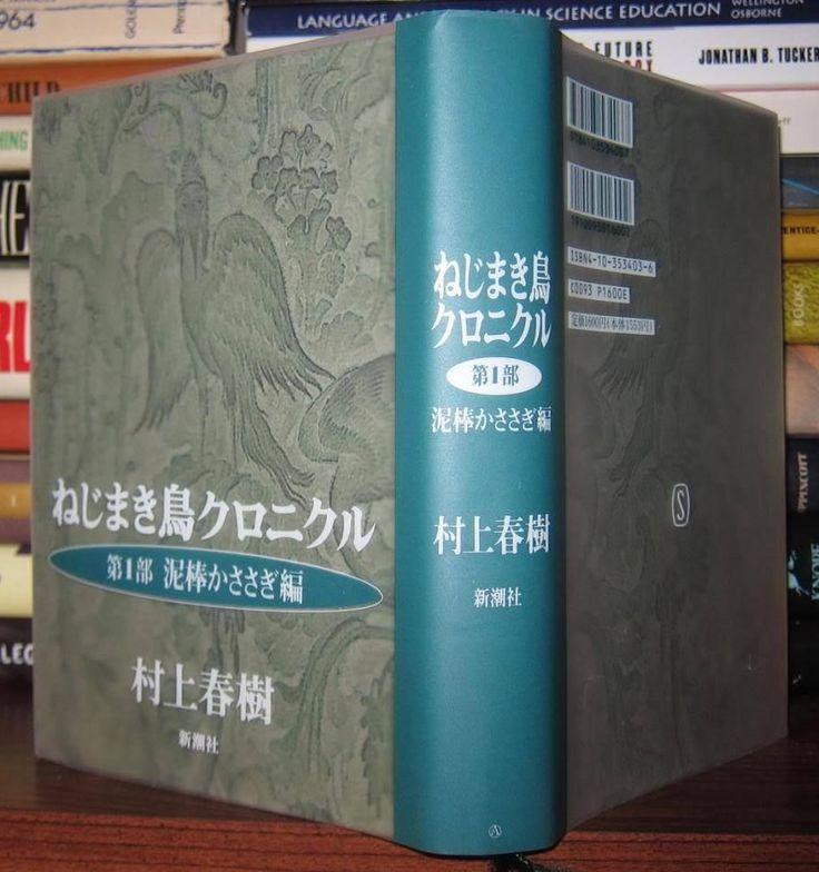 haruki murakami essays