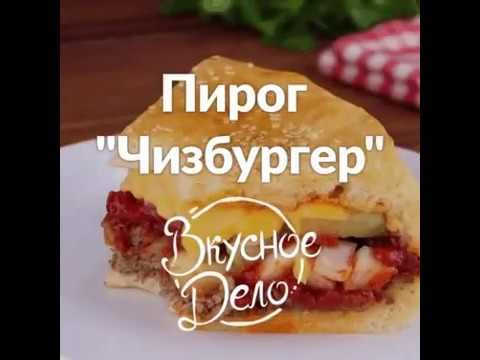 Обалденный пирог-чизбургер