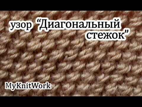 Click to watch and download video: 'Вязание спицами. Вяжем узор