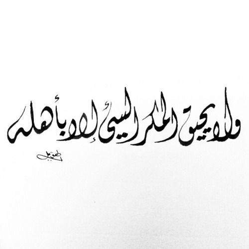 للفنان @artalhowaymel تابعونا على انستاقرام @arabiya.tumblr #خط #عربي #تمبلر #تمبلريات #خطاطين #calligraphy #typography #arabic #الخط_العربي #خط_عربي