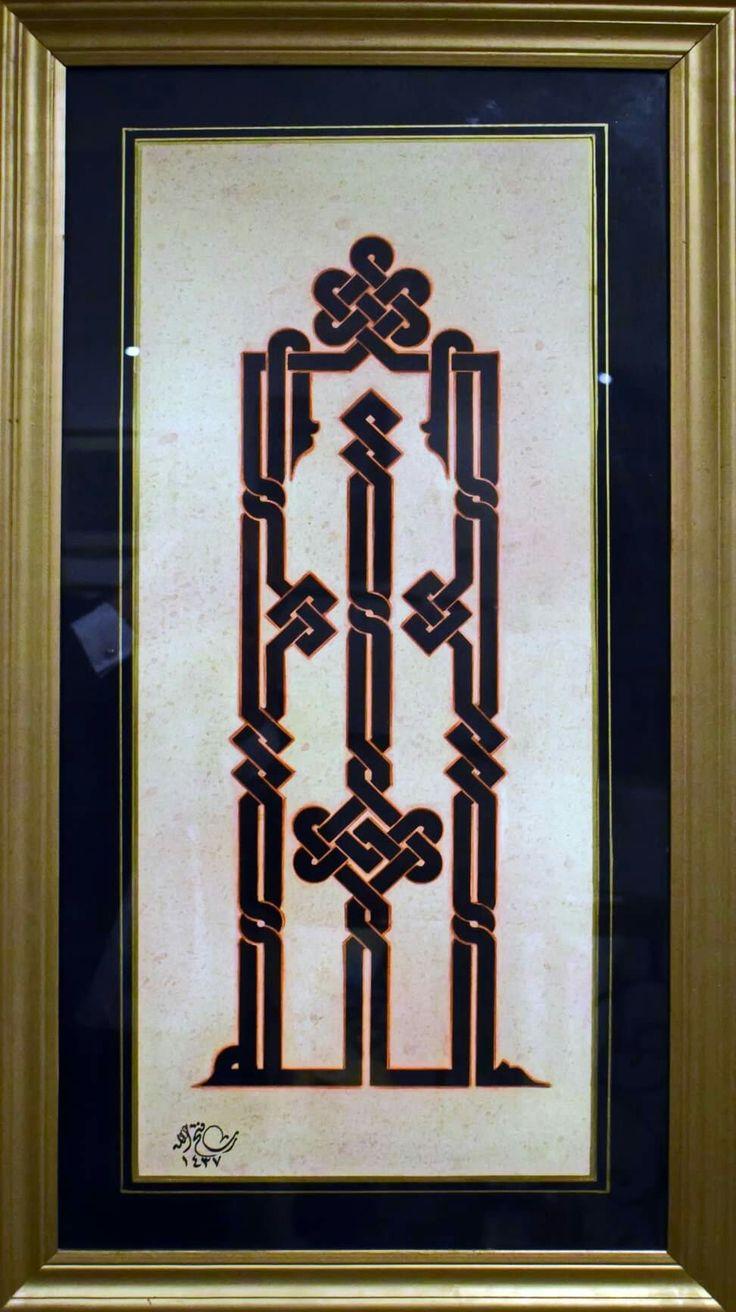 Pin by ahsen co. on KALİGRAFİ Islamic art, Pattern, Art