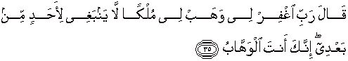 Doa Pengasih, Doa Penunduk ,Doa Hati, Baca Al Quran, About Al Quran ,Google: Solomon Prayer To Wealth