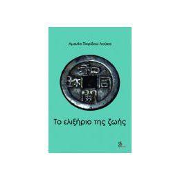 Βιβλία :: Λογοτεχνικά :: Το Ελιξήριο της Ζωής - Εκδόσεις Μέθεξις - Βιβλία e-books CD/DVD