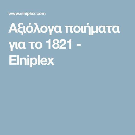 Αξιόλογα ποιήματα για το 1821 - Elniplex