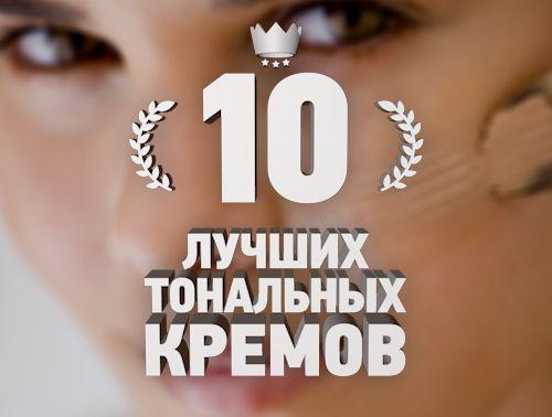 Рейтинг 10 лучших тональных кремов — ТОП 10 — 225407 просмотров