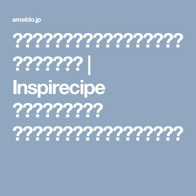 カニ缶で・甲殻類の旨みたっぷりトマトソースパスタ | Inspirecipe  (いんすぴれしぴ) ~J吉の簡単でおいしい創作レシピ~