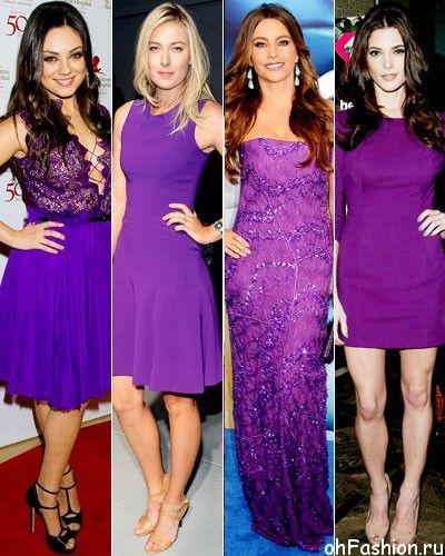 Эшли Грин, София Вергара, Мила Кунис в фиолетовых платьях для вечеринки