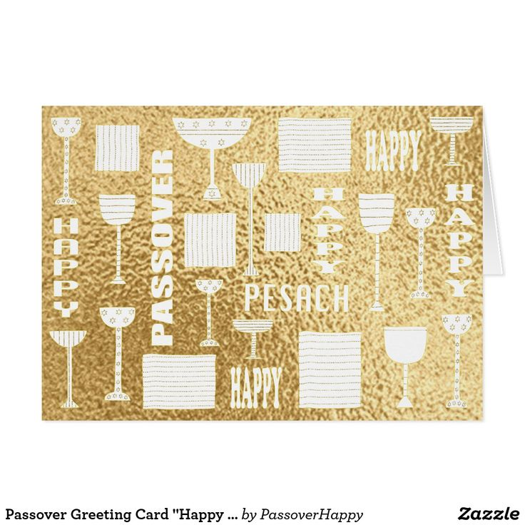 """Passover Greeting Card """"Happy Passover"""""""