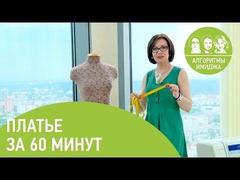 Платье за 60 минут от дизайнера Зайцевой Светланы - YouTube