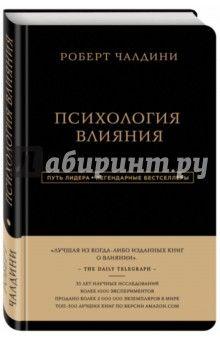 Роберт Чалдини - Психология влияния обложка книги