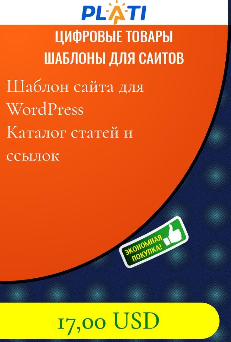 Шаблон сайта  для WordPress Каталог статей и ссылок Цифровые товары Шаблоны для сайтов