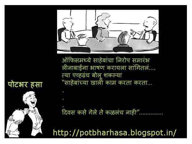 Potbhar Hasa - English Hindi Marathi Jokes Chutkule Vinod : Office Marathi Jokes