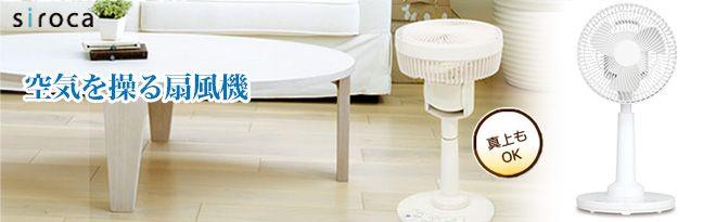 siroca DCサーキュレーター扇風機 SCS-302 -  扇風機としてもエアコンのサーキュレーターとしても使える 2WAYタイプのDCモーター採用リビング扇風機