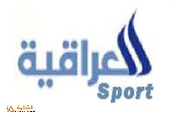 تردد قناة العراقية الرياضية الجديد على النايل سات والعرب سات بدر Frequency Channel Iraqia التكية Allianz Logo Sports Logos