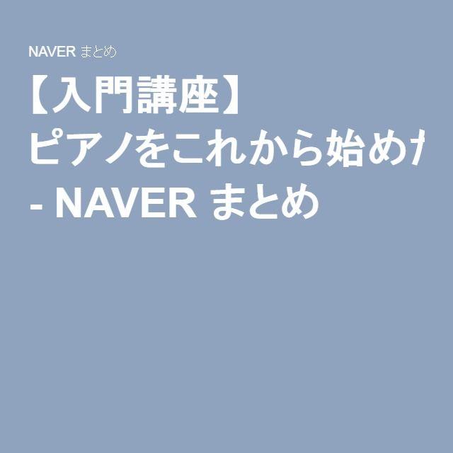 【入門講座】 ピアノをこれから始めたい人の入門講座 - NAVER まとめ