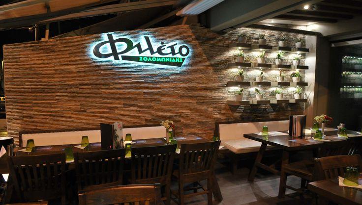 Φιλέτο Σολομωνίδης : Ξύλινες κατασκευές, επενδύσεις, οροφές και έπιπλα για το Φιλέτο Σολομονίδης στην Καλαμαριά. - See more at: http://masterwood.gr/portfolio/fileto-solomonidis/#sthash.t9atlCJu.dpuf