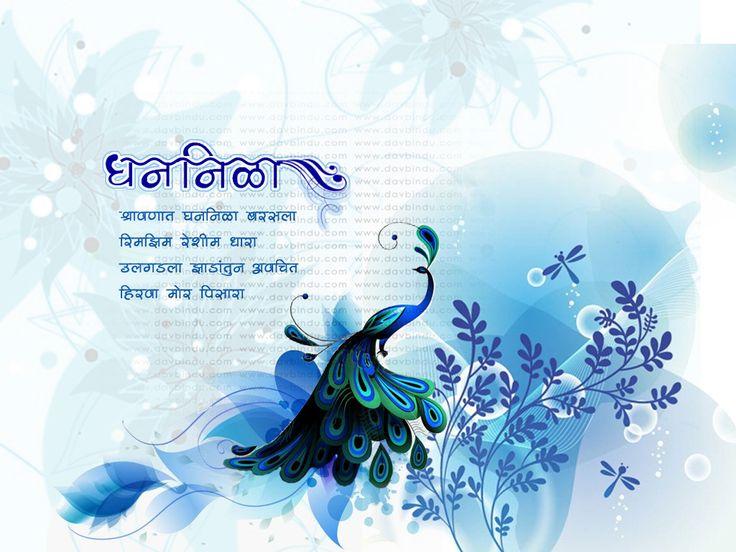 Marathi Rain Wallpaper, Monsoon, Paus, Varsha, Paoos, Shravan, पाउस , श्रावण
