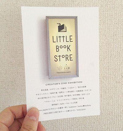 LITTLE BOOK STORE CREATOR'S ZINE EXHIBITION クリエイターがつくる小さな本展