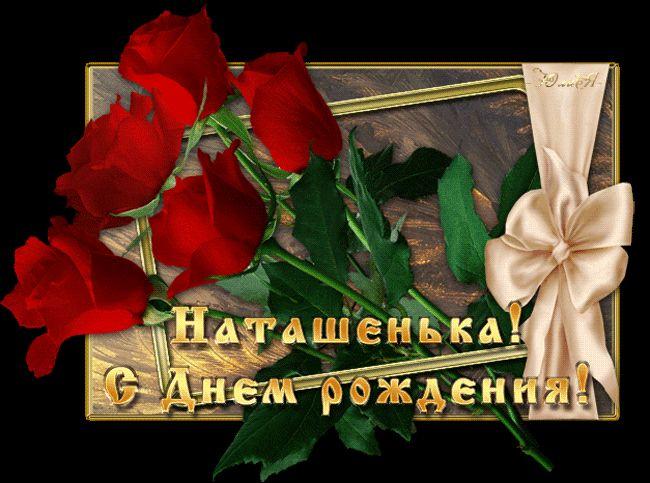 Наташенька, с днем Рождения! - Открытки с именами