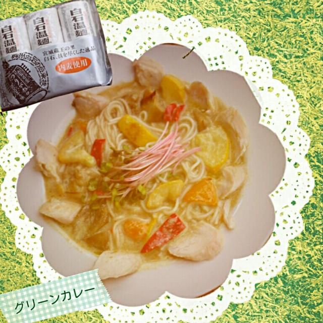 ももちゃんに頂いた白石温麺で、グリーンカレーにゅうめん作りました(●´∀`●)美味しい~ヾ(@゜▽゜@)ノ 昨日ついにストーブ出した程、こちら秋田は寒いので、つけ麺は来年のお楽しみにして、にゅうめんにしました(^_^)v(^_-) カレーも缶詰めだと足りないので、市販の固形のを使いました!ごめんね、ももちゃんf(^ー^; 黄色ズッキーニ、赤ピーマン、オレンジパプリカ、白い皮の茄子を炒め入れて~(●´∀`●) そして、ゆーりんさんのササミのオイル漬け添えたら美味しい~ヾ(@゜▽゜@)ノホント、重宝します!(^∇^)オイル漬け教えてくれたみかさんと共に食べ友お願いします(^_^)v ももちゃん、美 - 82件のもぐもぐ - ももさんの缶詰で簡単美味し〜‼︎  ( ̄^ ̄)ゞ         グリーンカレーつけ麺\(//∇//)\を、にゅうめんで(^_^)v by berrymint