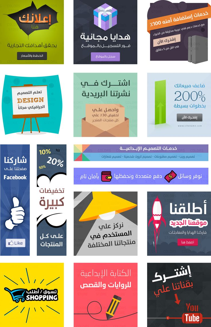 15 Free Ad Banners Templates, #Ad, #Arabic, #Banner, #Flat, #Free ...
