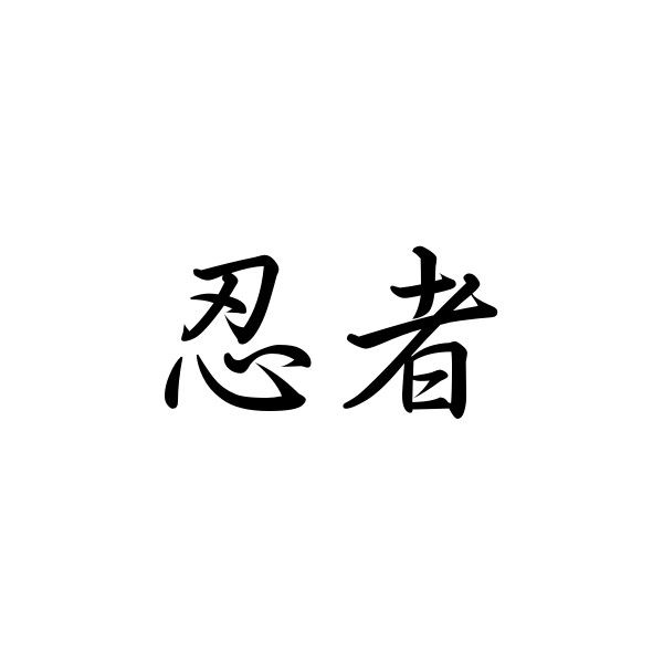 Japanese Symbol For Ninja Liked On Polyvore Featuring Text