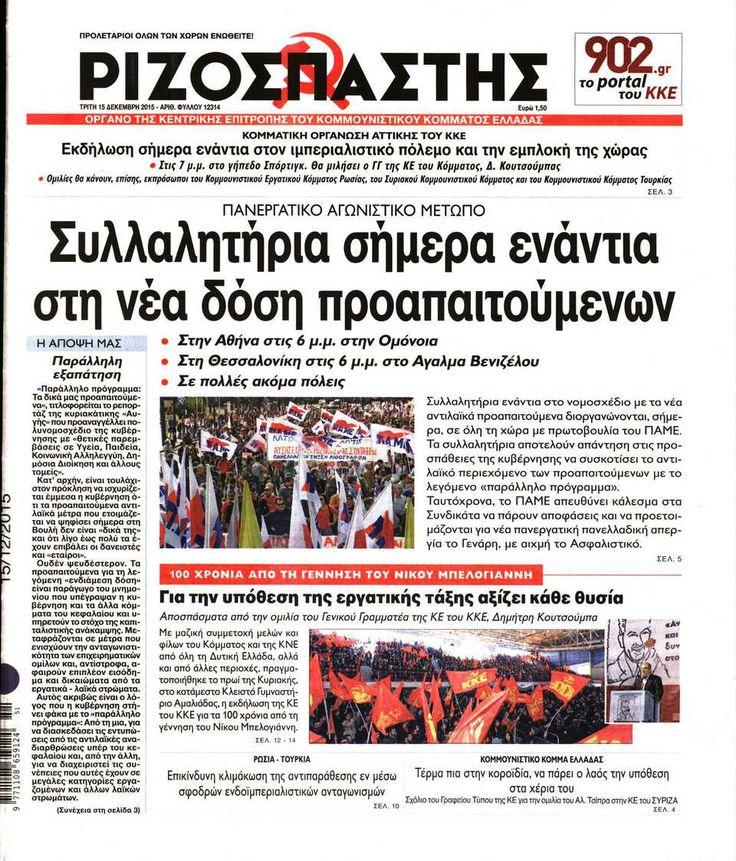 Εφημερίδα ΡΙΖΟΣΠΑΣΤΗΣ - Τρίτη, 15 Δεκεμβρίου 2015