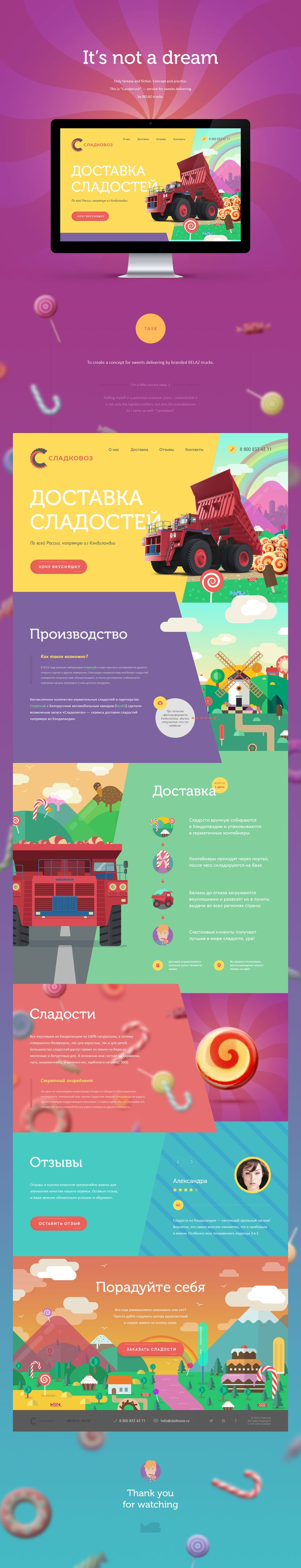 #webdesig, #website, #дизайн, #сайт, #design