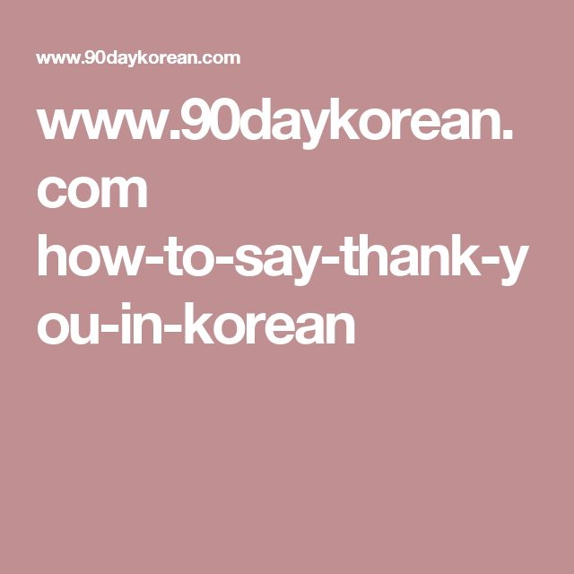 www.90daykorean.com how-to-say-thank-you-in-korean