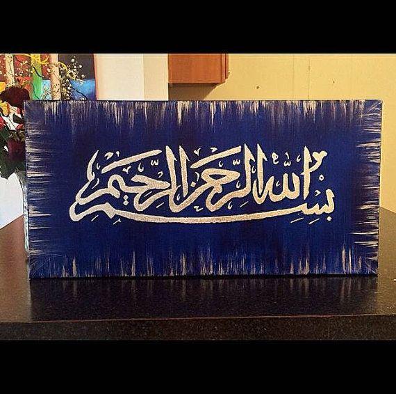 Bismillah Al-Rahman Al-Raheem Painted Arabic by ObayzDesign