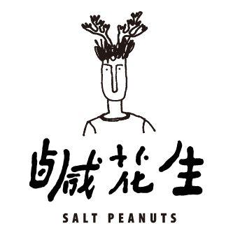 鹹花生 │ 咖啡店