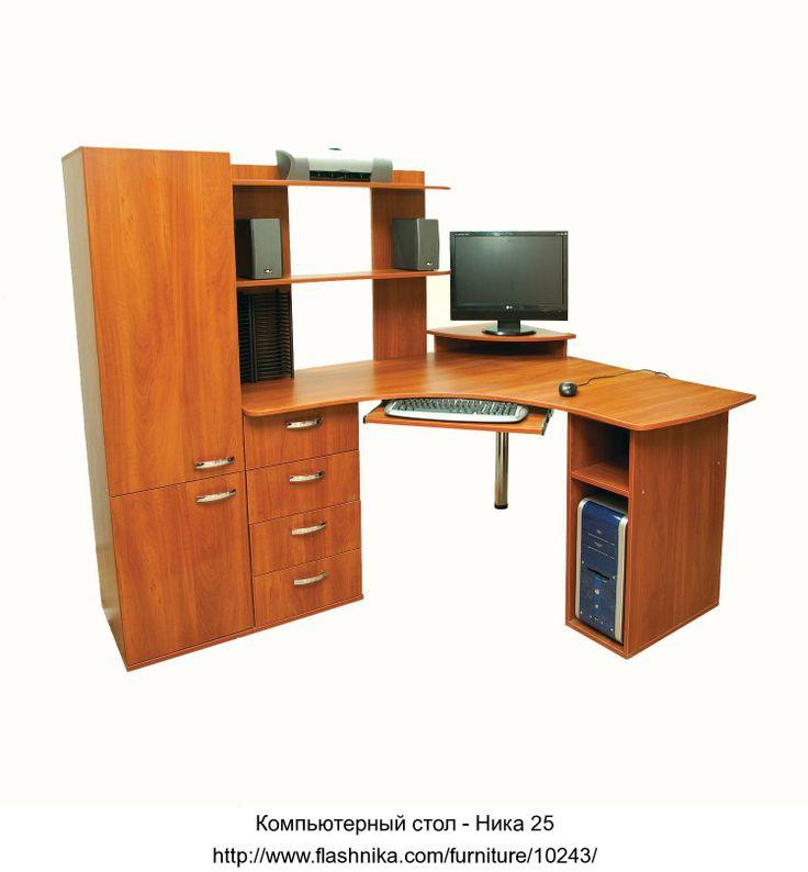 Компьютерный стол - Ника 25 http://www.flashnika.com/furniture/10243/Kompyuternyy_stol_Nika_25