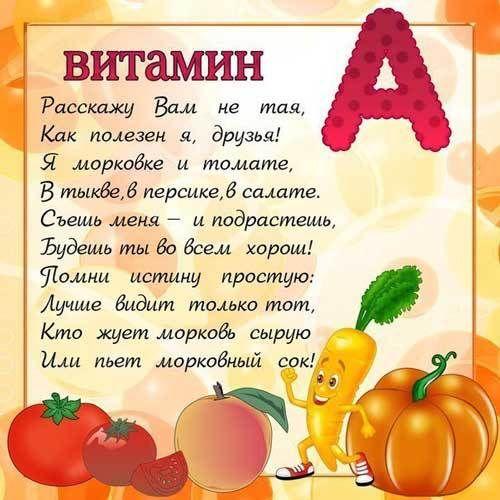 Стихи про витамины