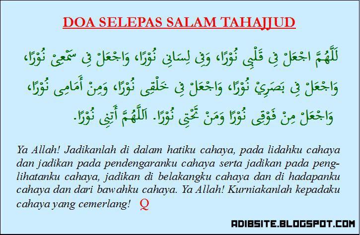 Doa Selepas Tahajjud
