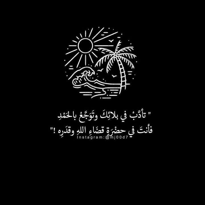 تأدب في بلائك وتوجع بالحمد فأنت في حضرة قضاء الله وقدره Diy Gifts Faith Allah
