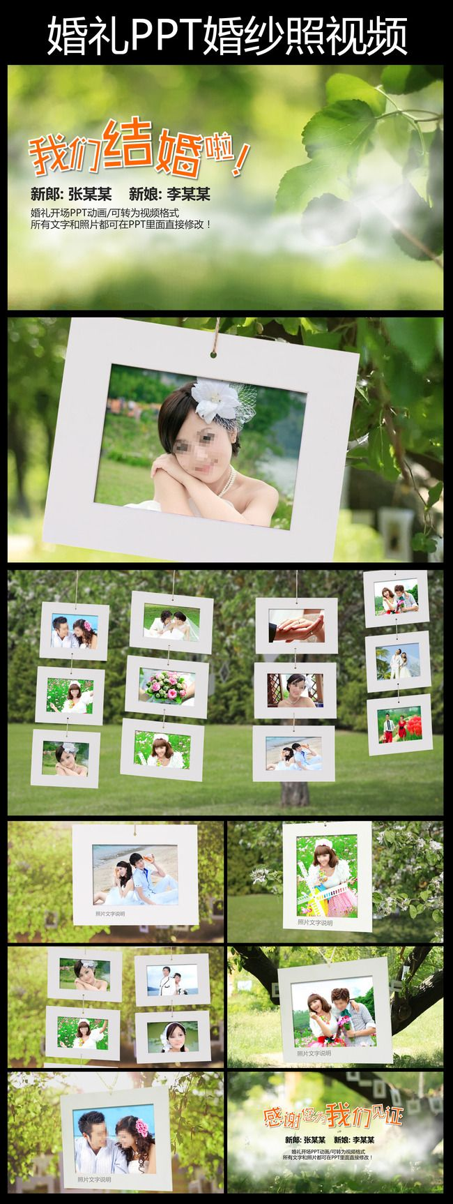 Personality wedding opening ppt templates to get married MV production ppt background picture #PowerPoint##PPT# http://weili.ooopic.com/weili_12274574.html