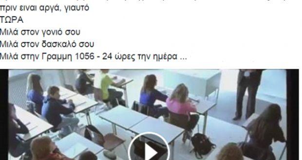 Δείτε το συγκλονιστικό σποτ από το Χαμόγελο του Παιδιού για το bullying - e-ptolemeos.gr