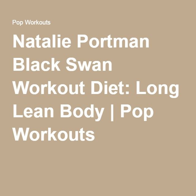 Natalie Portman Black Swan Workout Diet: Long Lean Body | Pop Workouts