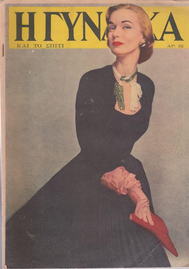 """Περιοδικό """"ΓΥΝΑΙΚΑ"""", τεύχος 52. Αθήνα, 1952. """"GYNAIKA"""" (WOMAN) fashion magazine, vol. 52. Athens 1952. Collection Peloponnesian Folklore Foundation, Nafplion"""