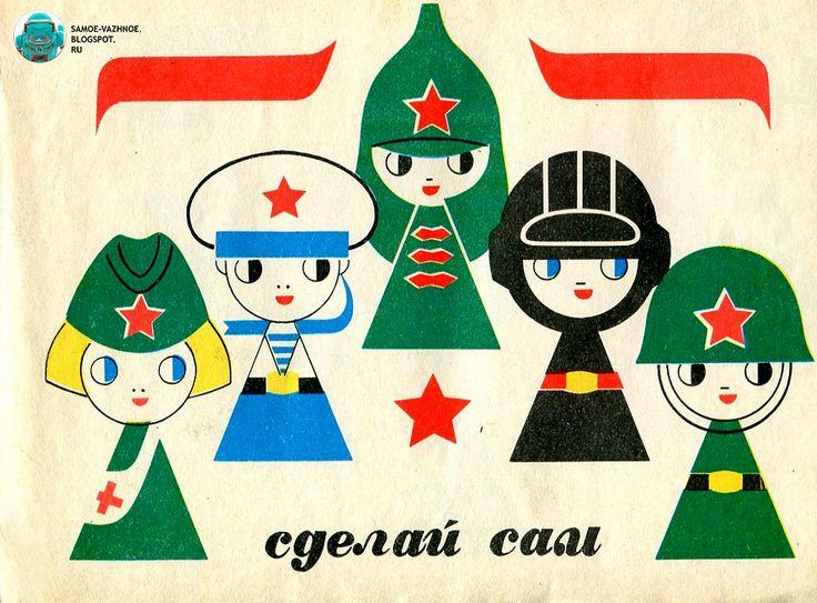 Трафарет открыток солдатиков к 23 февраля для детей