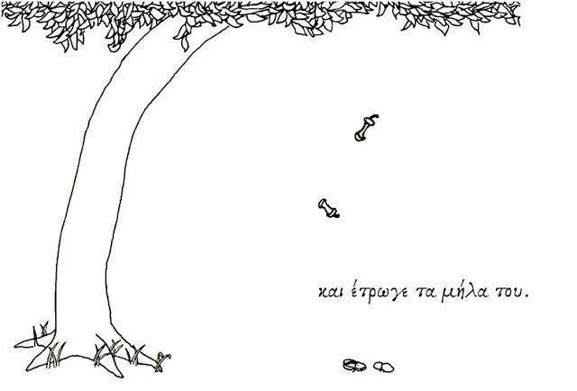 2-Dimensional Domain: Shel Silverstein - Το Δέντρο που Έδινε
