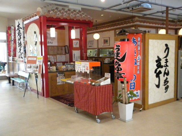 道の駅 いとまんの遊・食・来(ゆくら)内にある「うまんちゅ亭」※閉店