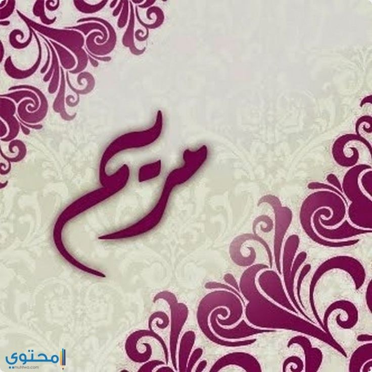معنى اسم مريم وصفات شخصيتها Mariam معاني الاسماء Mariam Maryam Arabic Calligraphy Art Calligraphy
