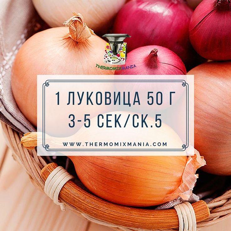 СОВЕТ ОТ ТЕРМОМИКСМАНИИ http://thermomixmania.ru/  #термомиксмания #рецептыТермомикс #thermomixmania #RezeptiThermomix #thermomix #термомикс #thermomix #рецепты #TM5 #TM31 #thermomixtm31 #термомикс31 #термомикс5 #thermomix5
